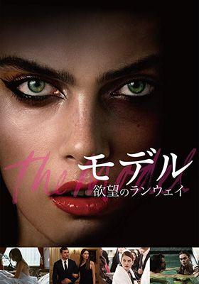 『モデル 欲望のランウェイ』のポスター