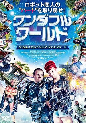 『ワンダフル・ワールド』のポスター