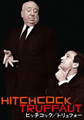 히치콕 트뤼포의 포스터