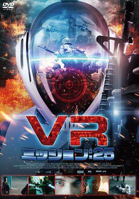 『VR ミッション:25』のポスター