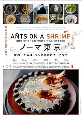 새우 위에 개미의 포스터