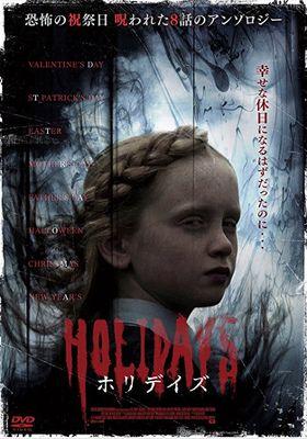 홀리데이즈의 포스터