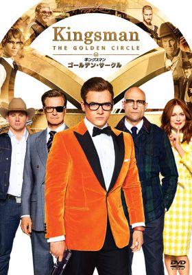 『キングスマン:ゴールデン・サークル』のポスター