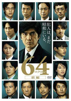 『64 ロクヨン 前編』のポスター