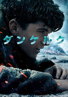 Dunkirk's Poster