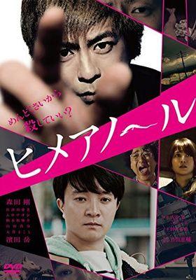 『ヒメアノ~ル』のポスター