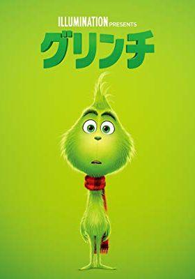 『グリンチ』のポスター