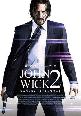 『ジョン・ウィック チャプター2』のポスター