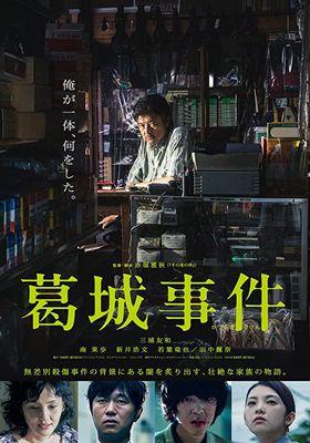 『葛城事件』のポスター