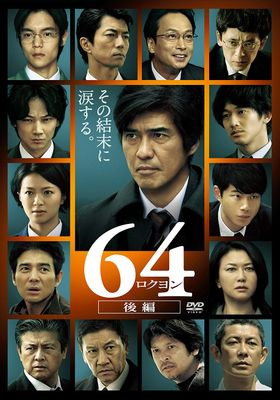 『64 ロクヨン 後編』のポスター