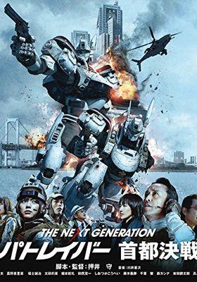 『THE NEXT GENERATION パトレイバー 首都決戦』のポスター