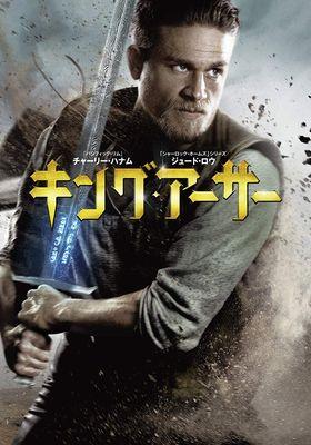 『キング・アーサー(2017)』のポスター