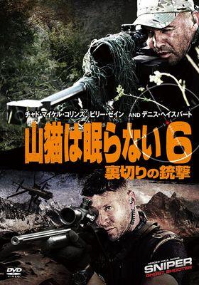 『山猫は眠らない6 裏切りの銃撃』のポスター