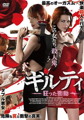 『ギルティ 狂った衝動』のポスター