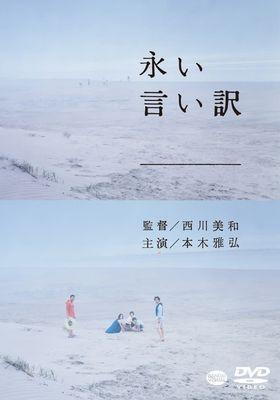 『永い言い訳』のポスター