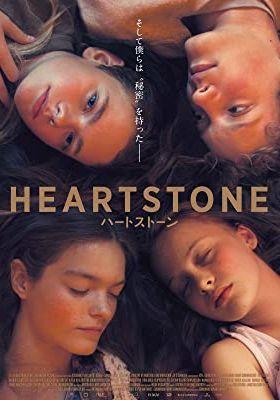 하트스톤의 포스터