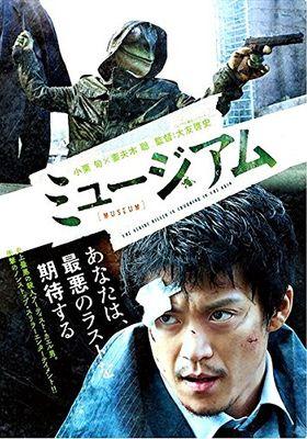 『ミュージアム』のポスター