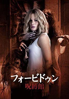 『フォービドゥン 呪縛館』のポスター