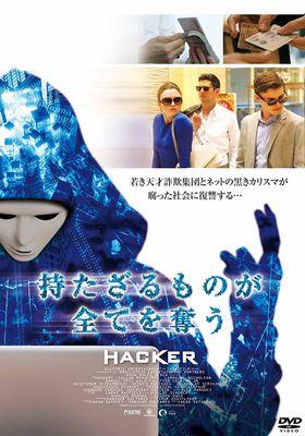 『持たざるものが全てを奪う HACKER』のポスター