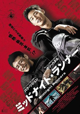 Midnight Runners's Poster