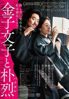 『金子文子と朴烈(パクヨル)』のポスター