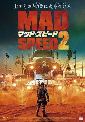 『マッド・スピード2』のポスター