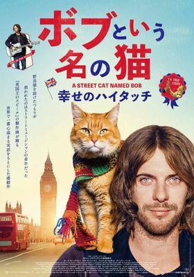 내 어깨 위 고양이, 밥의 포스터