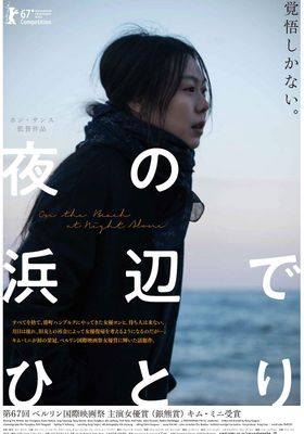 On the Beach at Night Alone's Poster