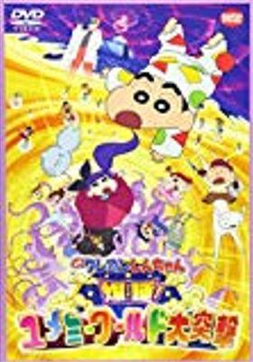 『映画クレヨンしんちゃん 爆睡!ユメミーワールド大突撃』のポスター
