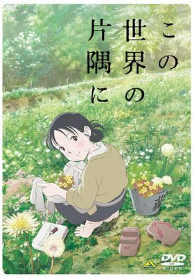 In This Corner of the World's Poster