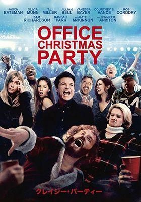 『クレイジー・パーティー』のポスター