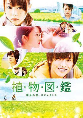 『植物図鑑 運命の恋、ひろいました』のポスター