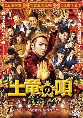 『土竜の唄 香港狂騒曲』のポスター