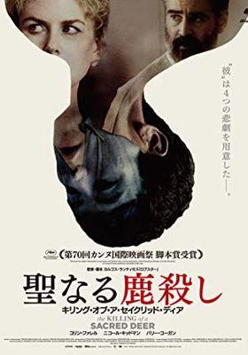 킬링 디어의 포스터
