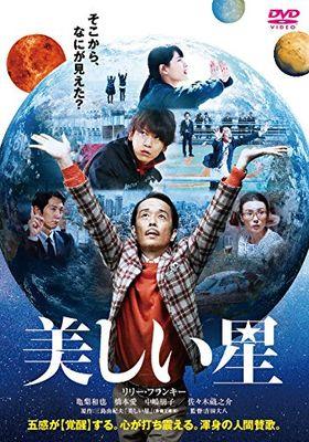 『美しい星』のポスター