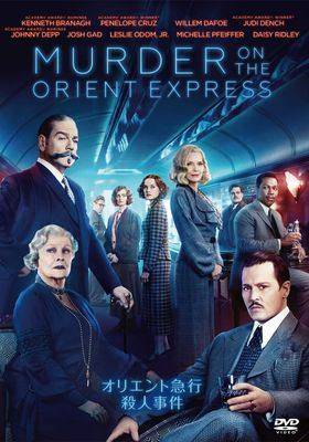 Murder on the Orient Express's Poster