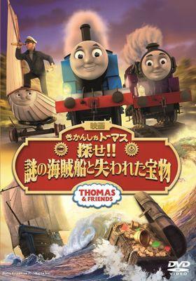 『映画 きかんしゃトーマス 探せ!! 謎の海賊船と失われた宝物』のポスター