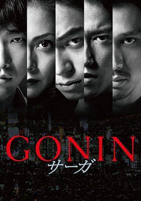 『GONIN サーガ』のポスター
