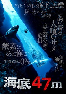 『海底47m』のポスター