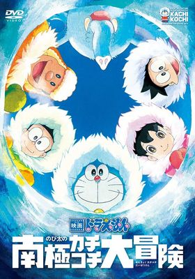 『映画ドラえもん のび太の南極カチコチ大冒険』のポスター