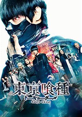 『東京喰種』のポスター