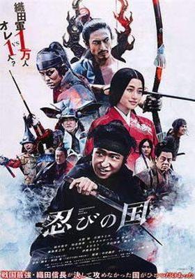 『忍びの国』のポスター