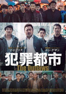 『犯罪都市(2017)』のポスター