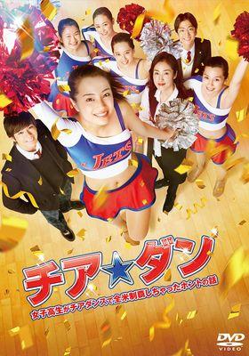 『チア・ダン 女子高生がチアダンスで全米制覇しちゃったホントの話』のポスター