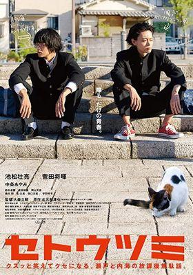 『セトウツミ』のポスター