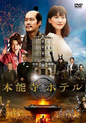『本能寺ホテル』のポスター