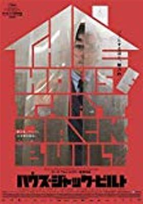 살인마 잭의 집의 포스터