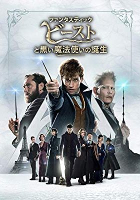 Fantastic Beasts: The Crimes of Grindelwald's Poster