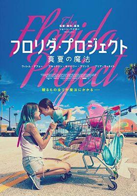 플로리다 프로젝트의 포스터