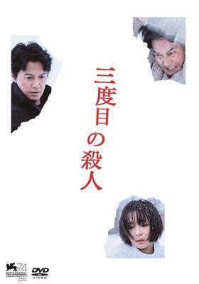 『三度目の殺人』のポスター